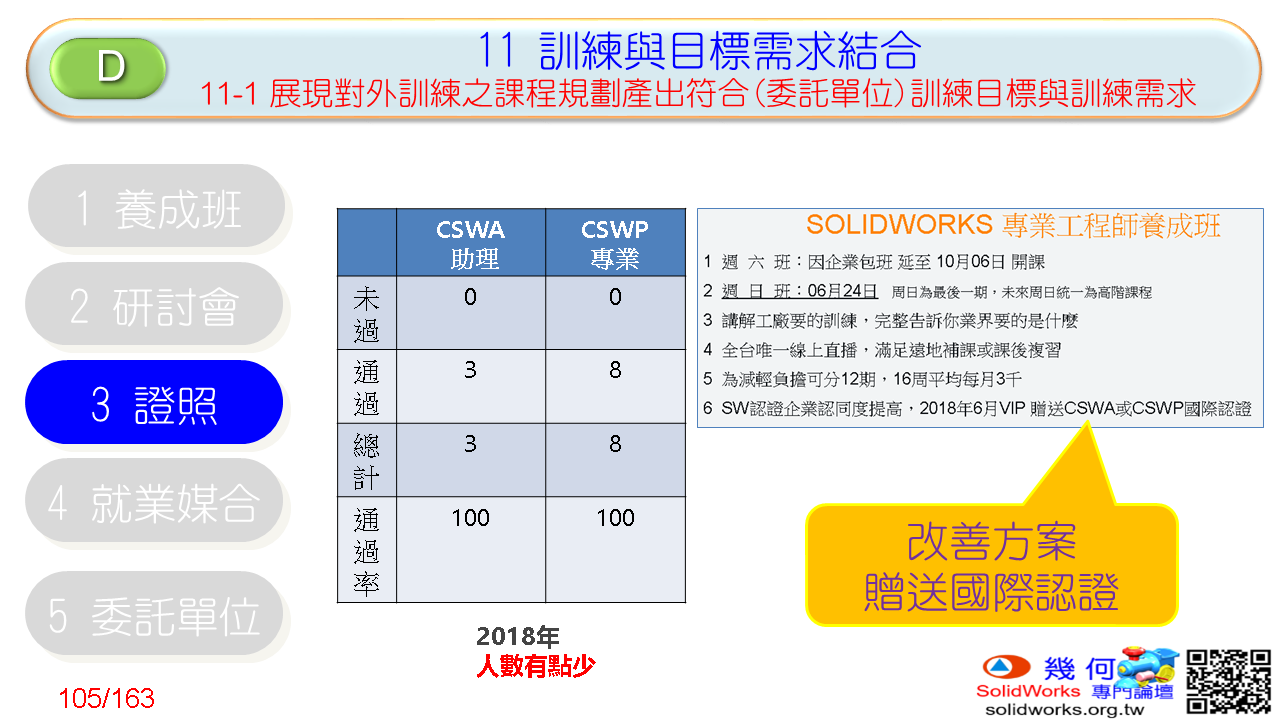 SOLIDWORKS (105).PNG