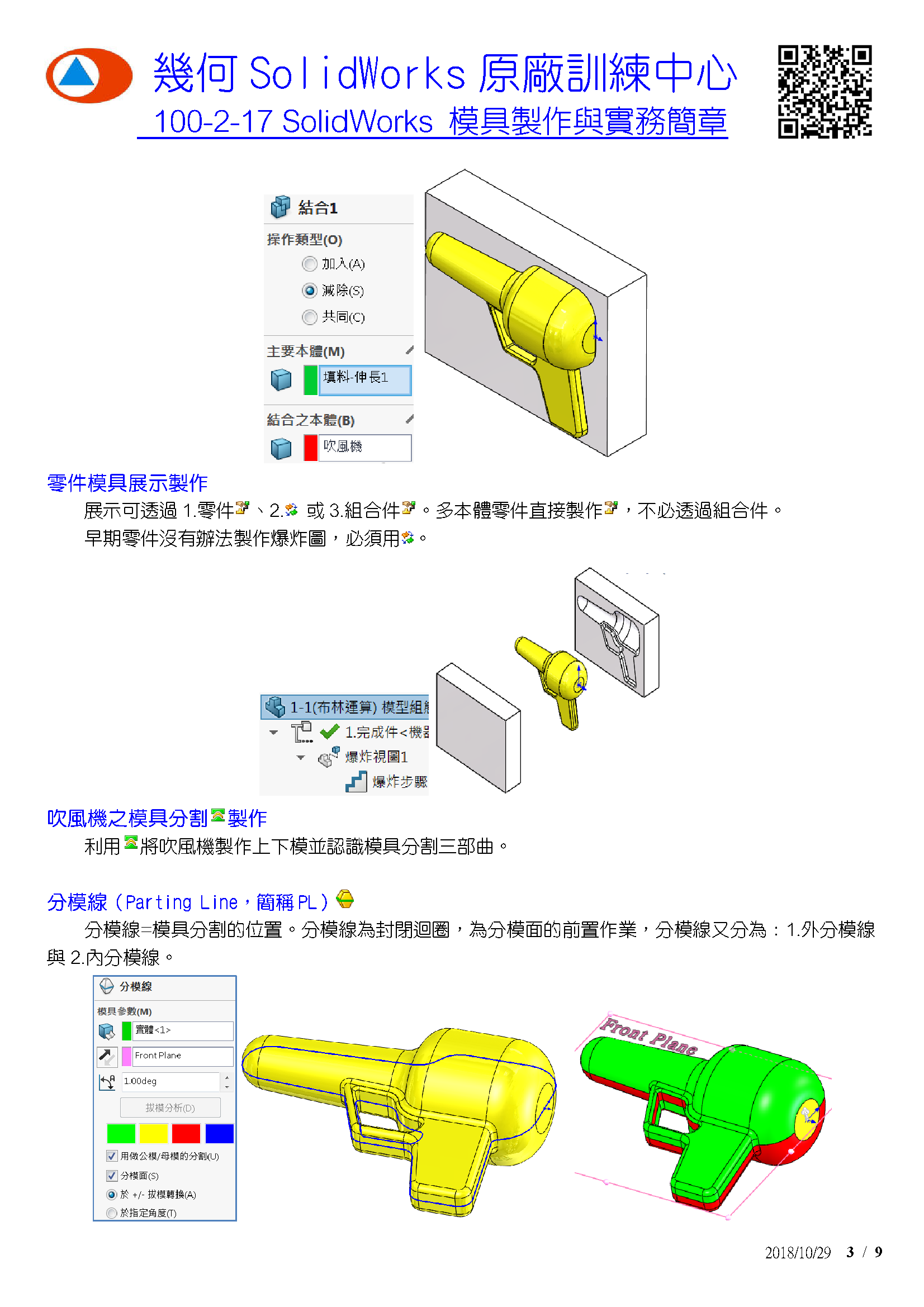 SOLIDWORKS0002.png