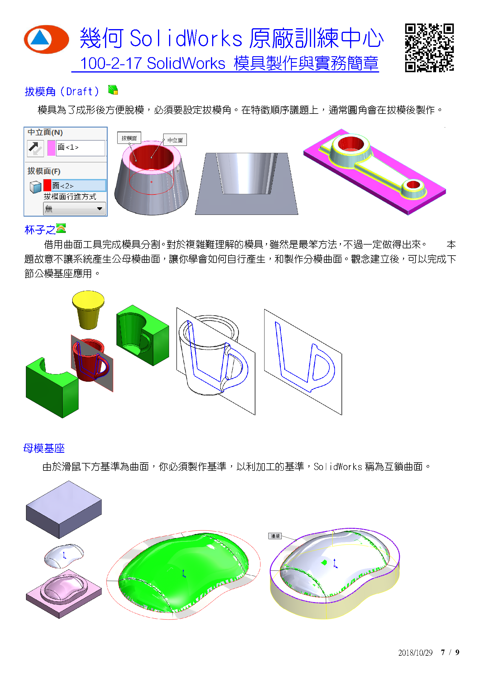 SOLIDWORKS0006.png
