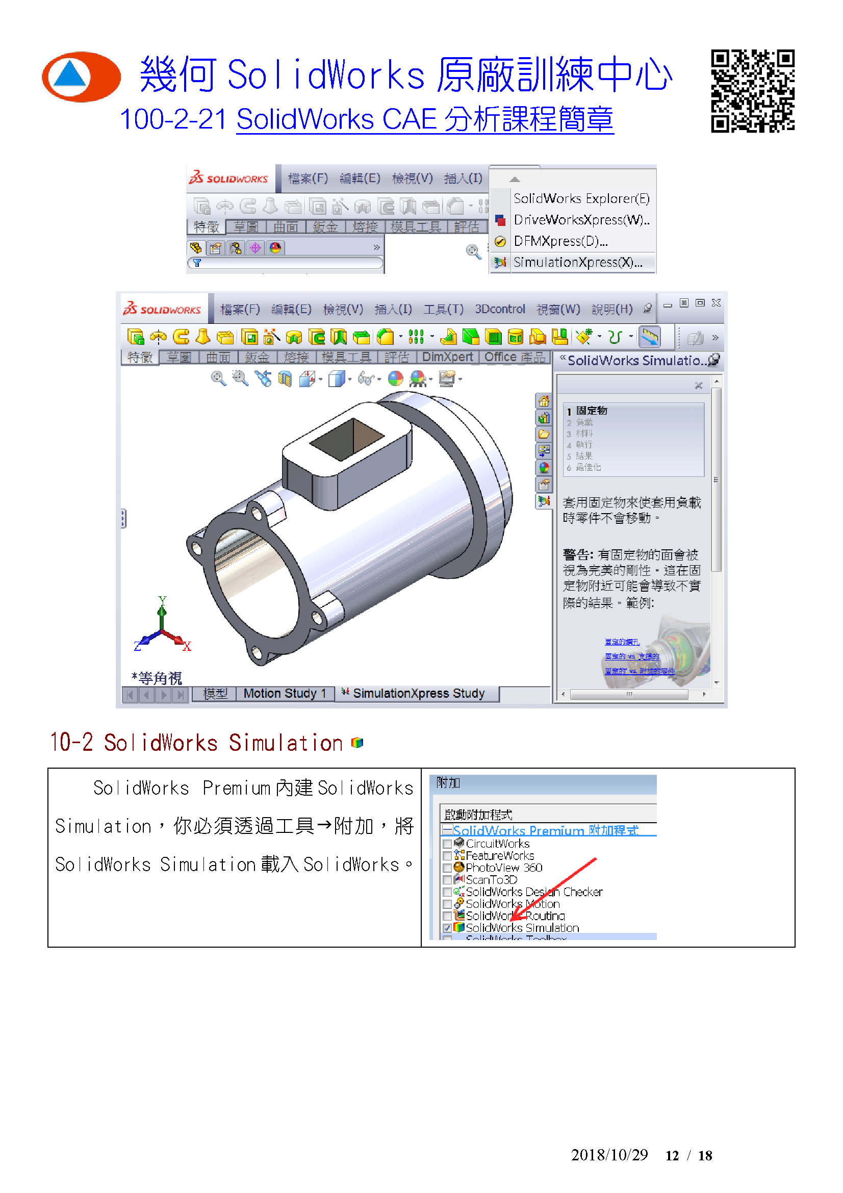 SOLIDWORKS00011.png
