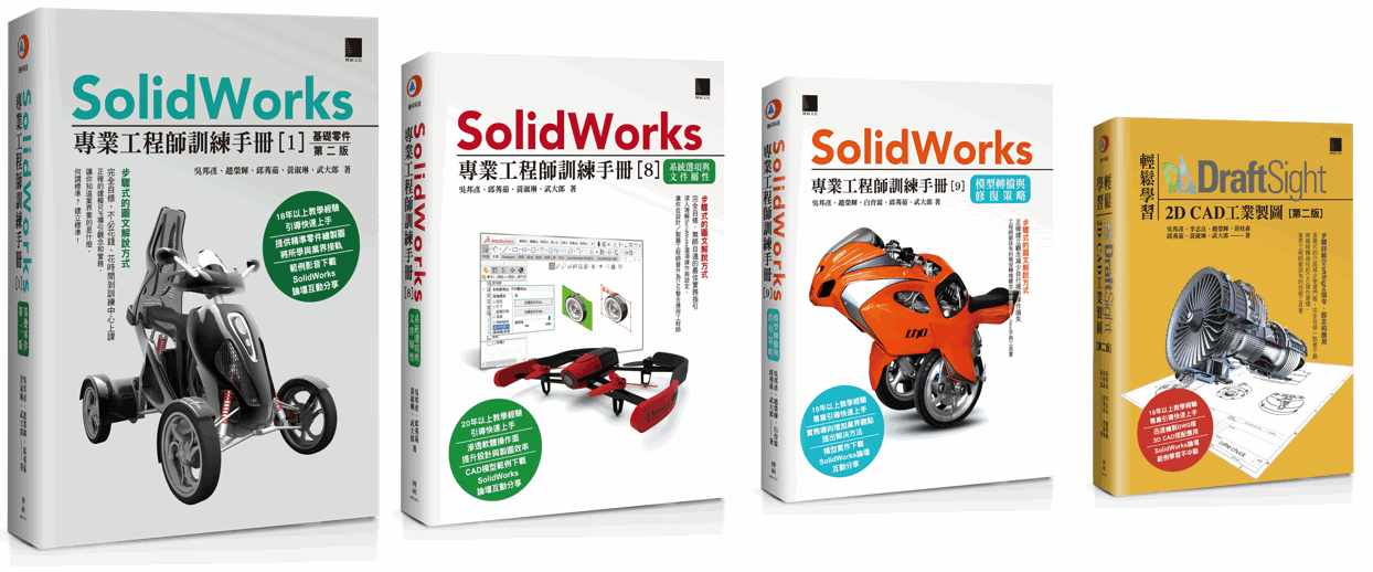 solidworks 7.png