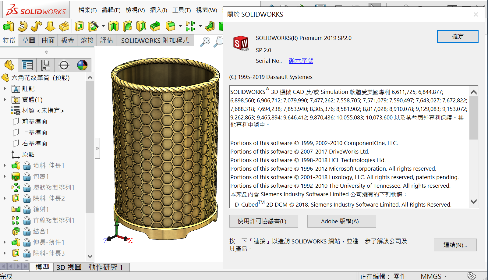 solidworks 123.png