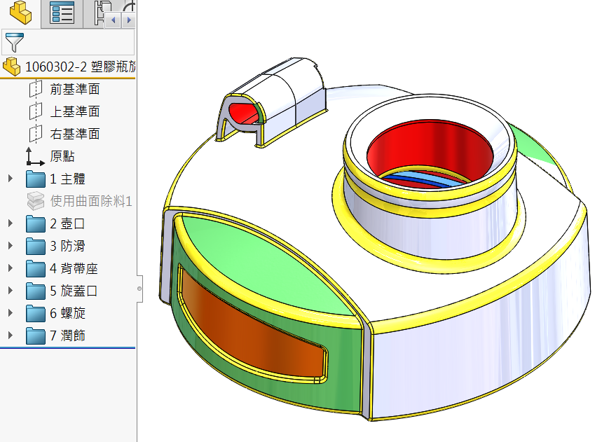 SOLIDWORKS33.png