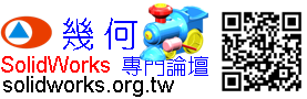 台灣 SolidWorks 專門論壇  SolidWorks Professional forum (Taiwan)