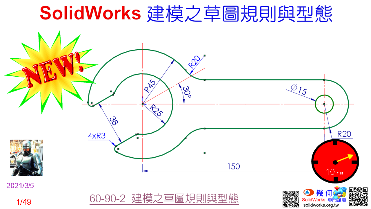SOLIDWORKS (1).PNG